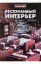 Денисова Наталья Ресторанный интерьер: идеи и дизайн - 2004