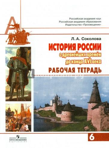 Гдз конца древнейших история с века россии xvi времён рабочая тетрадь до