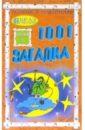 1001 загадка: для бабушек и дедушек, родителей педагогов