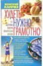 Белик Эллина Валентиновна Худеть нужно грамотно: Вес, здоровье, фигура, физическая форма
