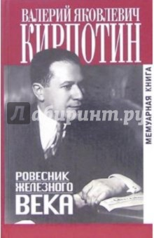 Ровесник железного века анатолий федорович кони о русских писателях избранное