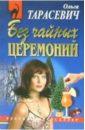 Тарасевич Ольга Ивановна Без чайных церемоний: Повесть