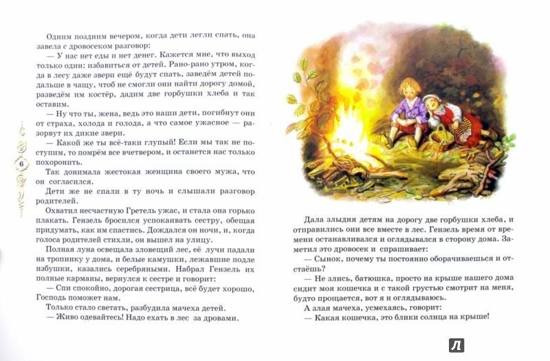 Иллюстрация 1 из 19 для Гензель и Гретель - Гримм Якоб и Вильгельм | Лабиринт - книги. Источник: Лабиринт