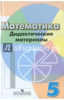 Математика. 5 класс. Дидактические материалы. Учебное пособие