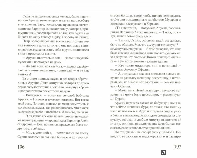 Иллюстрация 1 из 10 для Большая армянская свадьба - Эмилия Прыткина | Лабиринт - книги. Источник: Лабиринт