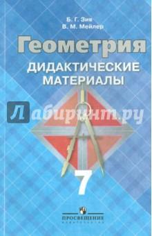 Книга Геометрия Дидактические материалы класс Зив Мейлер  Геометрия Дидактические материалы