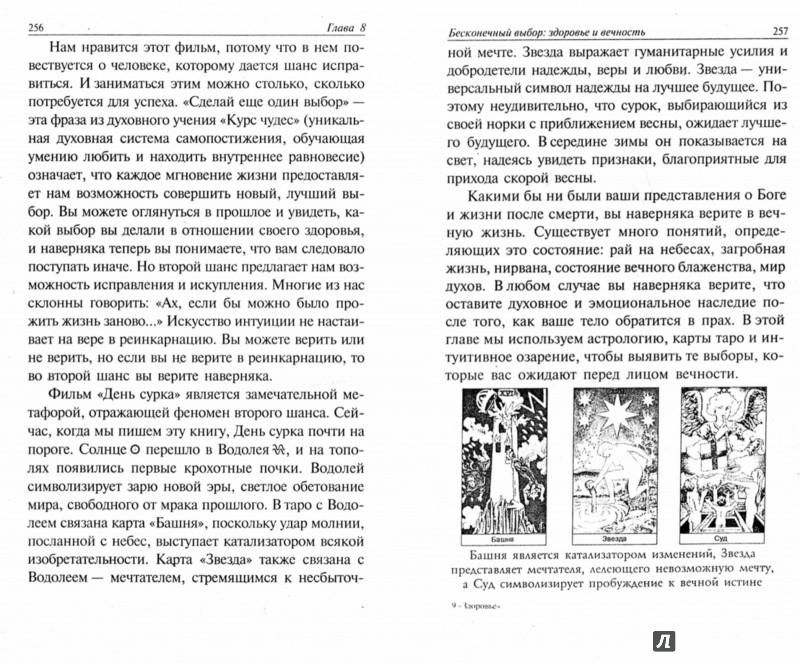 Иллюстрация 1 из 15 для Искусство интуиции и здоровье - Тоньетти, Флинн | Лабиринт - книги. Источник: Лабиринт