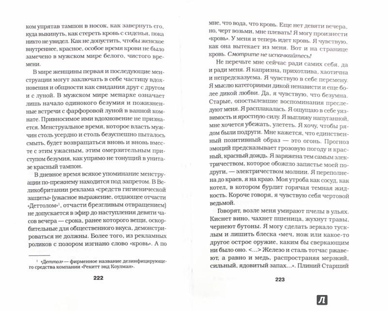Иллюстрация 1 из 8 для Тик-так. Взгляд на время со стороны - Джей Гриффитс | Лабиринт - книги. Источник: Лабиринт