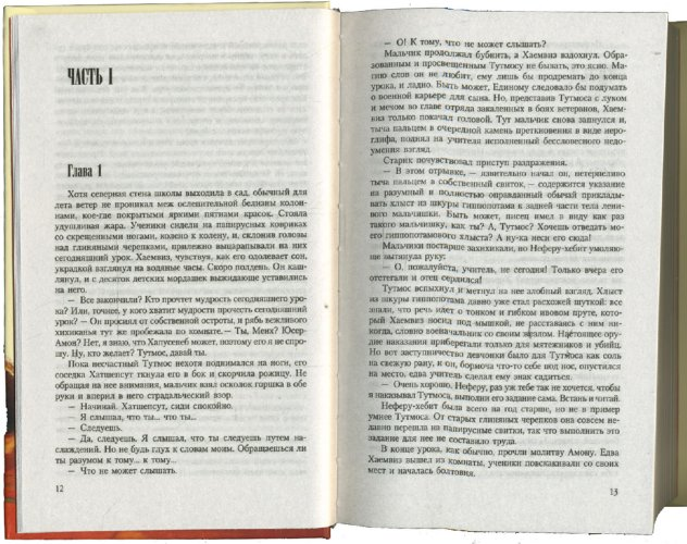Иллюстрация 1 из 14 для Искушение богини: Роман - Паулина Гейдж   Лабиринт - книги. Источник: Лабиринт