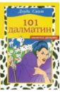 101 далматин, Смит Доди