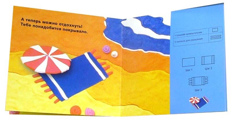 Иллюстрация 1 из 15 для На пляже. Пластилиновая страна | Лабиринт - книги. Источник: Лабиринт