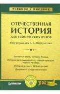 Отечественная история: Учебное пособие для технических вузов
