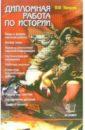 Зверев Виктор Алексеевич Дипломная работа по истории: Учебно-методическое пособие