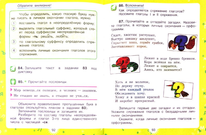 хохлова языку класса зеленина 2019 2 часть по 4 русскому решебник