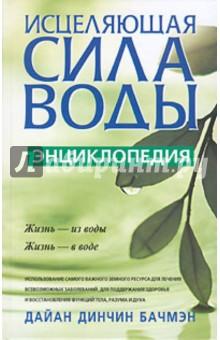 Исцеляющая сила воды: Энциклопедия