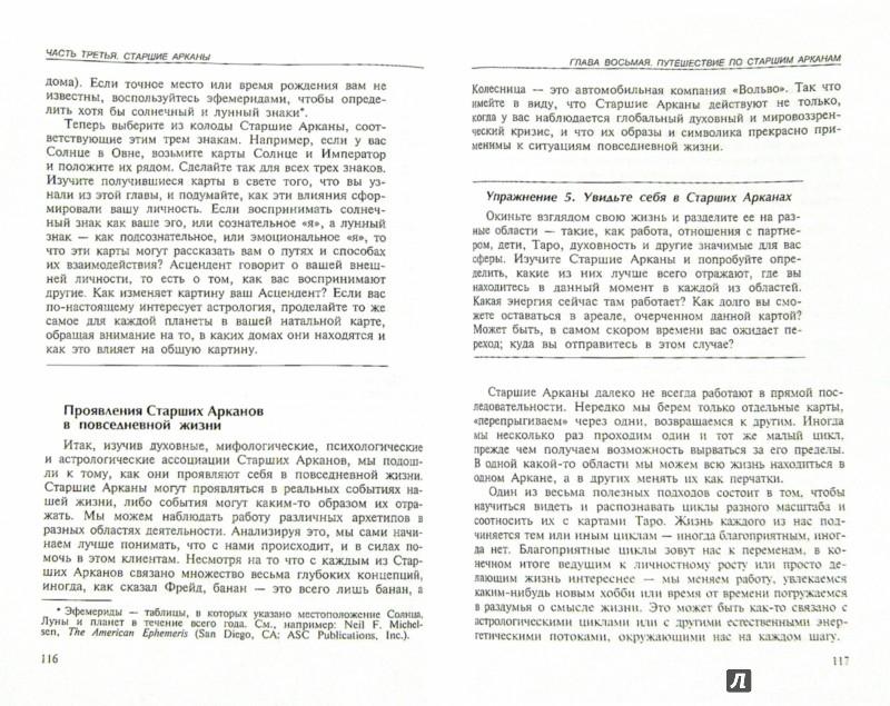 Иллюстрация 1 из 34 для Полное руководство по Таро - Тереза Михельсен | Лабиринт - книги. Источник: Лабиринт