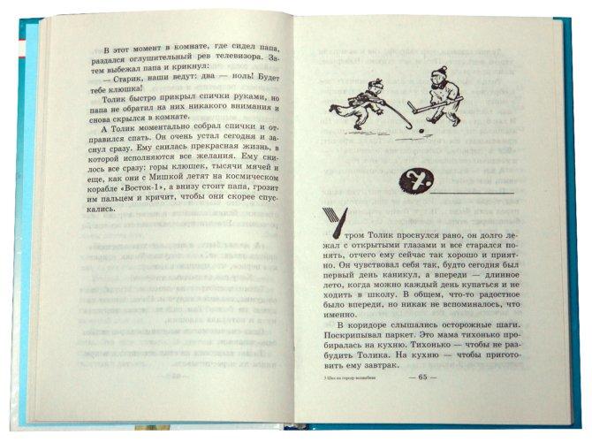 Иллюстрация 1 из 2 для Шел по городу волшебник: Повесть - Юрий Томин | Лабиринт - книги. Источник: Лабиринт