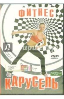Фитнес- карусель (DVD)