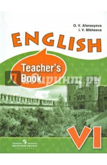 гдз по английскому языку 6 класса афанасьева