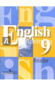 Английский язык. Книга для чтения к учебнику для 9 класса общеобразовательных учреждений