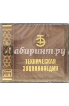 Техническая энциклопедия (3CD).