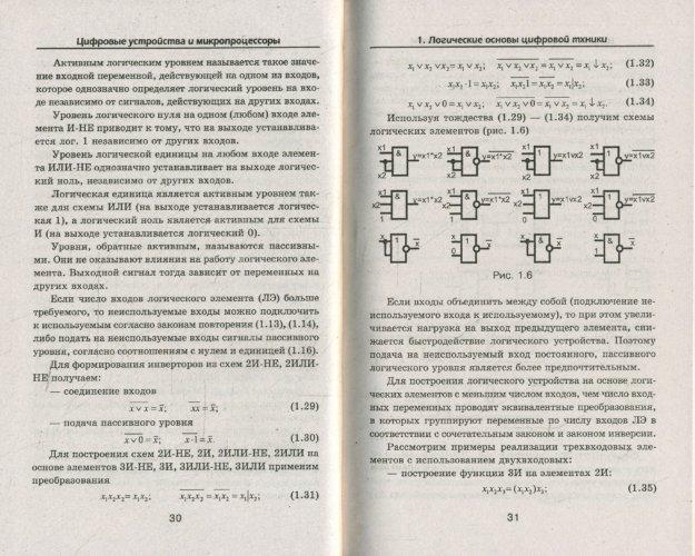 Иллюстрация 1 из 43 для Цифровые устройства и микропроцессоры - Дмитрий Безуглов | Лабиринт - книги. Источник: Лабиринт