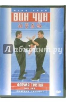 Вин-чун. Форма третья (DVD)