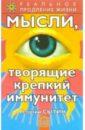 Сытин Георгий Николаевич Мысли, творящие крепкий иммунитет