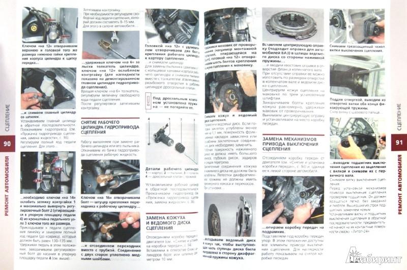 Иллюстрация 1 из 27 для Hyundai Accent с двигателем 1,5i: устройство, эксплуатация и ремонт | Лабиринт - книги. Источник: Лабиринт