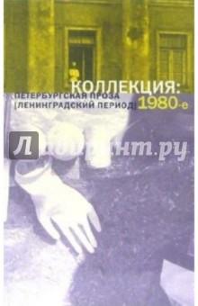 Коллекция. Петербургская проза (ленинградский период) 1980-е