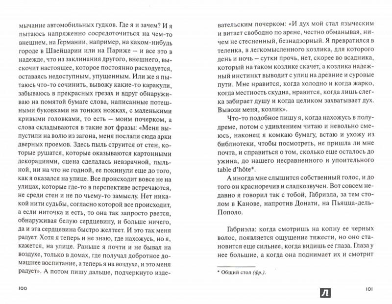 Иллюстрация 1 из 15 для Canto - Пауль Низон | Лабиринт - книги. Источник: Лабиринт