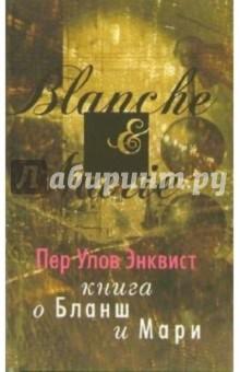 Книга о Бланш и Мари