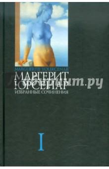 Избранные сочинения. В 3-х томах. Том 1