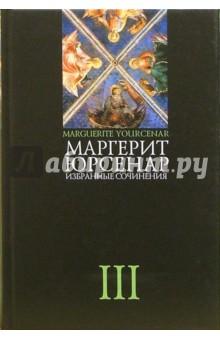 Избранные сочинения. В 3-х томах. Том 3