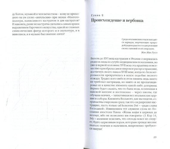 Иллюстрация 1 из 4 для История кастратов - Патрик Барбье | Лабиринт - книги. Источник: Лабиринт