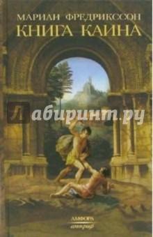 Книга Каина цены онлайн
