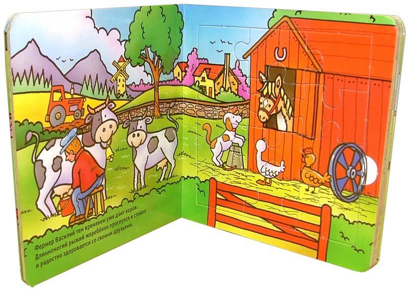 Иллюстрация 1 из 20 для На ферме. Книжка-мозаика-раскраска | Лабиринт - книги. Источник: Лабиринт