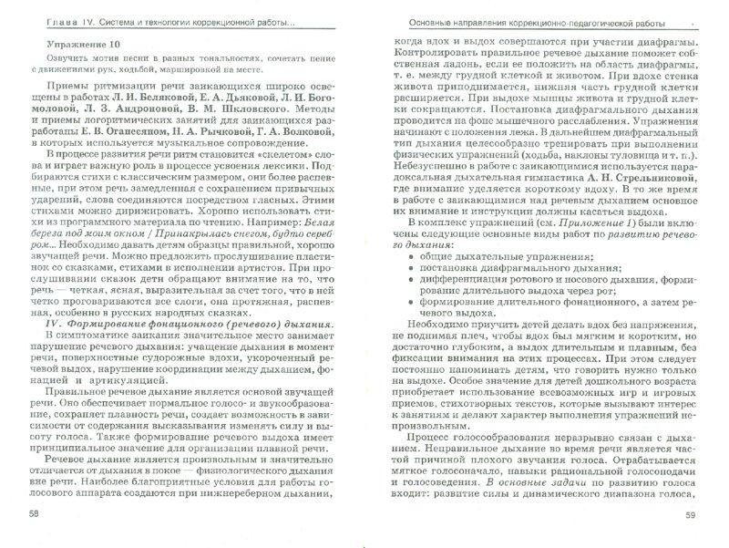 Иллюстрация 1 из 2 для Психолого-педагогическая коррекция заикания у дошкольников - Светлана Леонова | Лабиринт - книги. Источник: Лабиринт