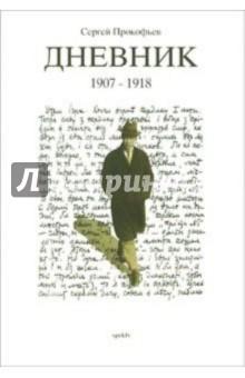 Дневник 1907-1933. В 3-х томах