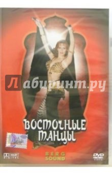 Восточные танцы (DVD) чиполлино заколдованный мальчик сборник мультфильмов 3 dvd полная реставрация звука и изображения