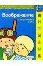Воображение. Для детей 5-6 лет. (с обучающим лото) четвертаков кирилл арифметические задачи для детей 5 6 лет с обучающим лото