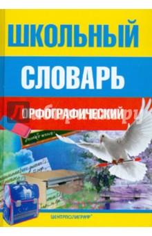 Школьный орфографический словарь володин м неформальный словарь петербуржца
