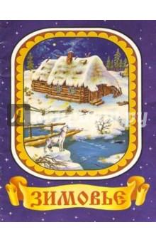 Зимовье: Русская народная сказка