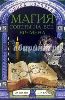 Магия: Советы на все времена