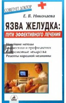 Язва желудка: пути эффективного лечения - Елена Николаева