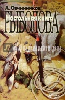 Настольная книга рыболова. - Ананий Овчинников