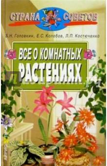 Все о комнатных растениях - Борис Головкин