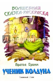 Ученик колдуна - Гримм Якоб и Вильгельм