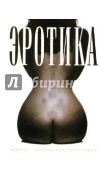 knigi-erotika-chitat-porno-russkie-lesbi-starie-s-molodimi-lesbi