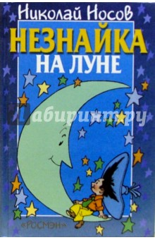 Незнайка на Луне: Роман-сказка - Николай Носов